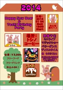 2014NEパーティー